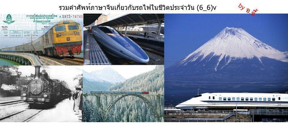 รถไฟ 火车