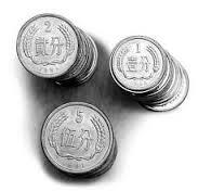 ตัวอย่างเงิน 1, 2 และ 5 分 (壹分,贰分,伍分)