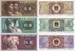 ตัวอย่างเงิน 1, 2 และ 5 角 (壹角,贰角,伍角)