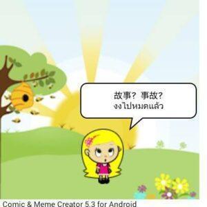 ศัพท์จีนที่สลับกันแล้วความหมายเปลี่ยน
